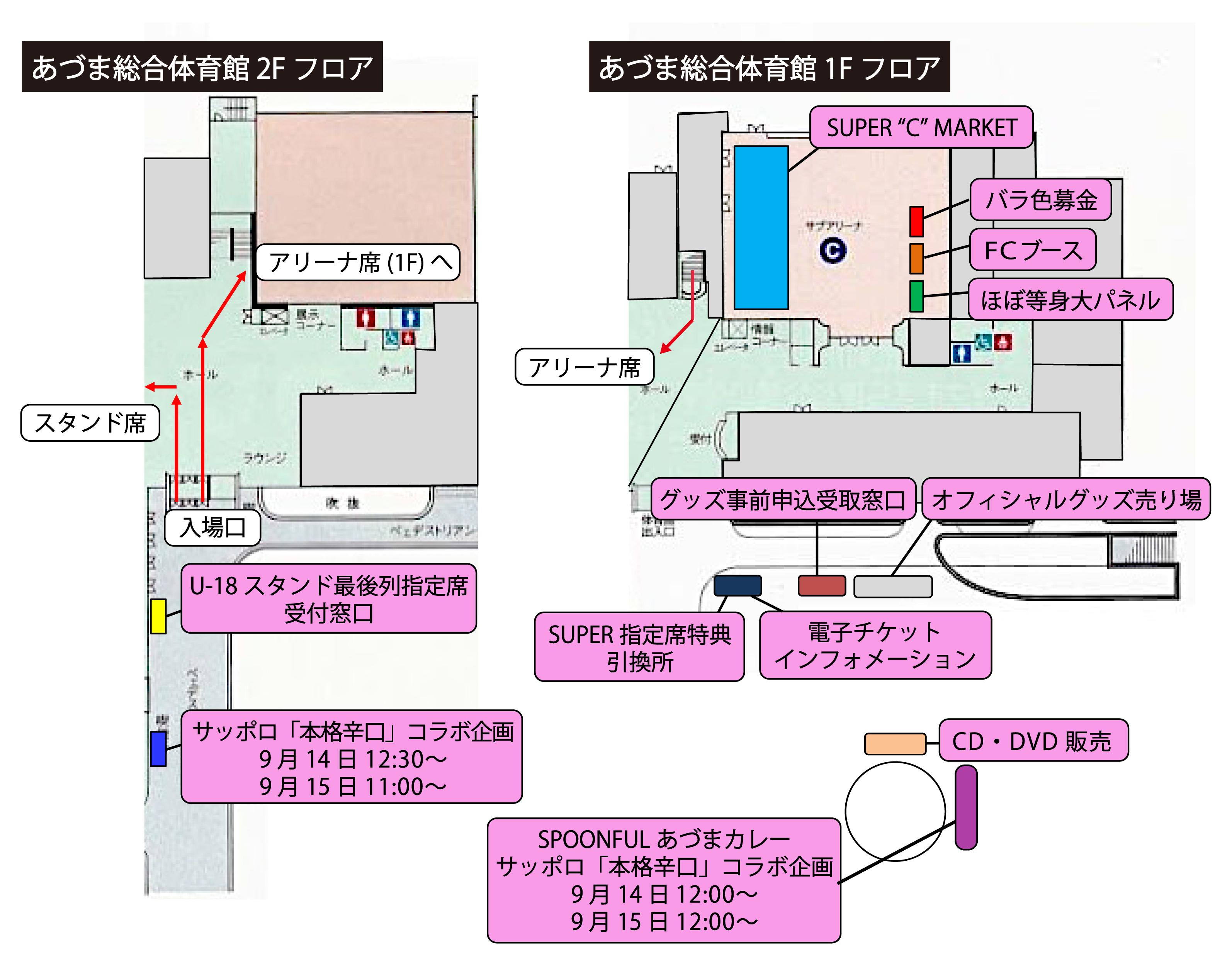 あづま総合体育館 チケット