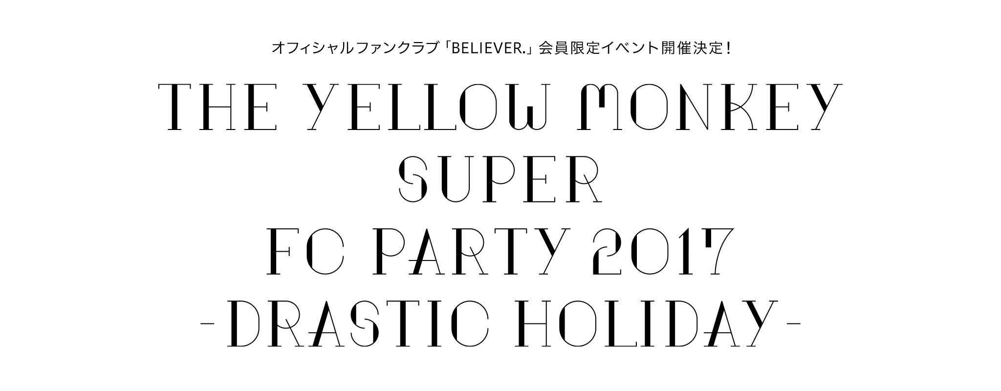 THE YELLOW MONKEY SUPER FC PARTY 2017 -DRASTIC HOLIDAY-