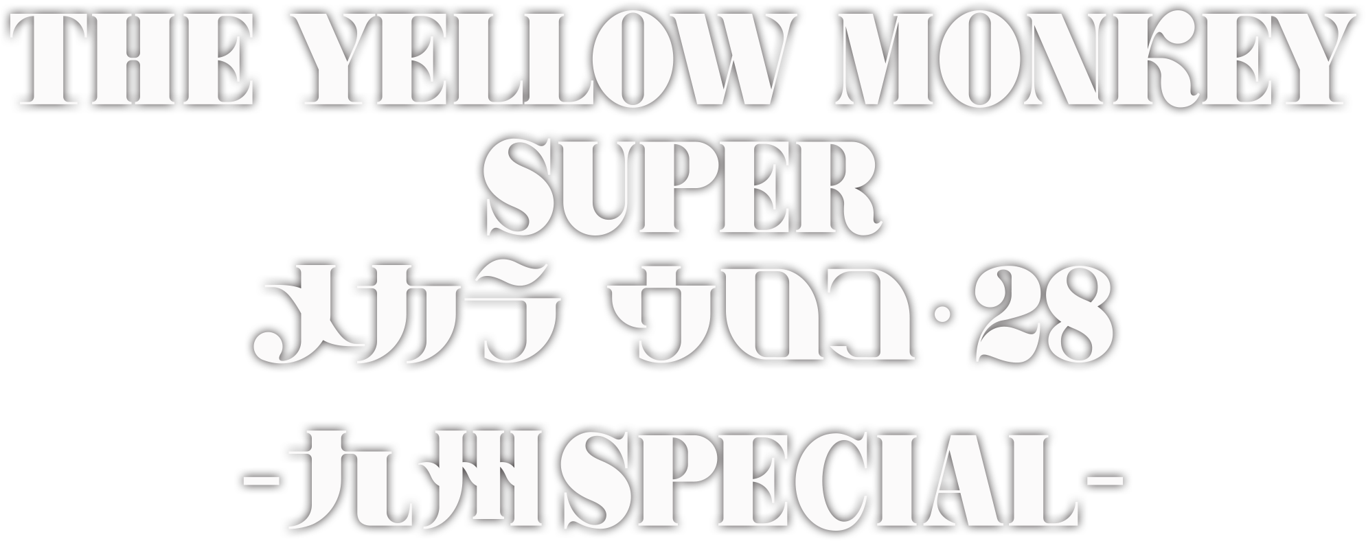 The Yellow Monkey Super メカラ ウロコ 28 九州special Special Site