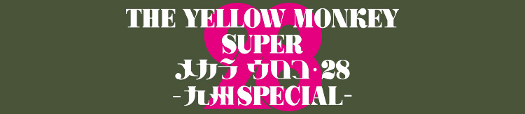 THE YELLOW MONKEY SUPER メカラ ウロコ・28 -九州SPECIAL-